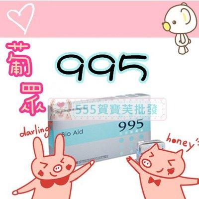 555葡眾❤995營養液 超低優惠單瓶152元 完整序號 原廠公司貨! (另有康貝兒) (可超商&宅配)【150】