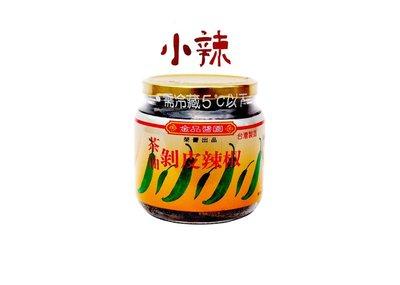 茶油剝皮辣椒(小辣) 金品醬園 花蓮名產