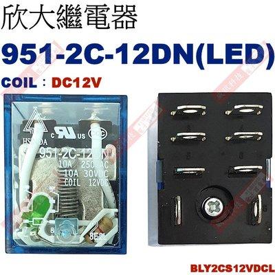 威訊科技電子百貨 951-2C-12DN 附LED COIL:12VDC 欣大功率繼電器 BLY2CS12VDCL