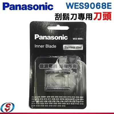 【Panasonic國際牌刮鬍刀專用刀頭】WES9068E/ WES9068 (適用ES-GA20/ST23/ST25)