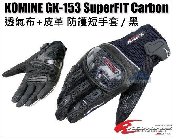 【閒漁 】正品 日本 KOMINE GK-153 SuperFIT Carbon 透氣布+皮革 防護短手套 / 黑