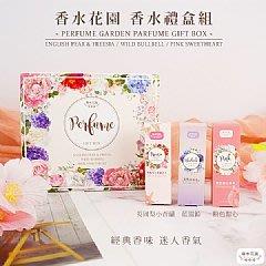 香水花園 香水禮盒組 三件組(附提袋)【31214】