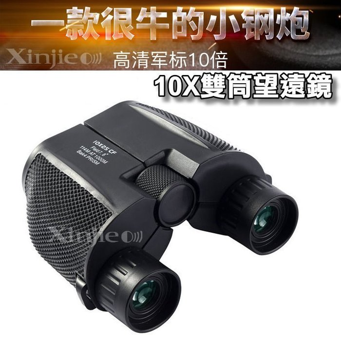 宇捷【L14】10X25小保羅便攜雙筒望遠鏡10倍 防水 微光夜視 高倍高清 清晰 廣角 演唱會 旅行賞鳥