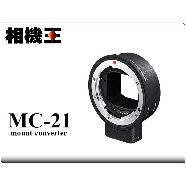 ☆相機王☆Sigma MC-21 轉接環〔EF-L版〕MC21 公司貨 (5)