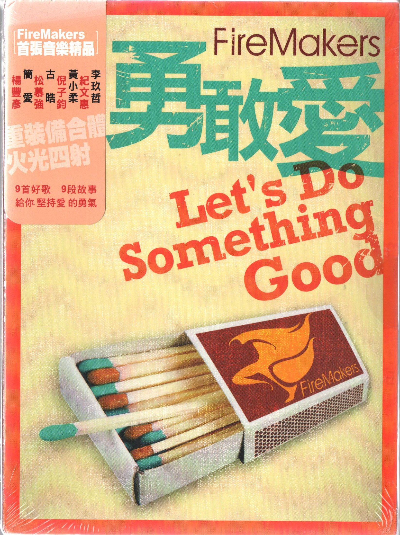 FireMakers 勇敢愛 Lets Do Something Good 全新 再生工場1 03