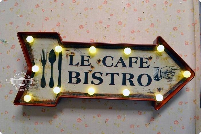 工業風LED餐廳箭頭看板 咖啡店小酒館標示指示招牌指標 造型燈飾 壁燈壁飾 店面裝飾佈置【【歐舍家飾】】