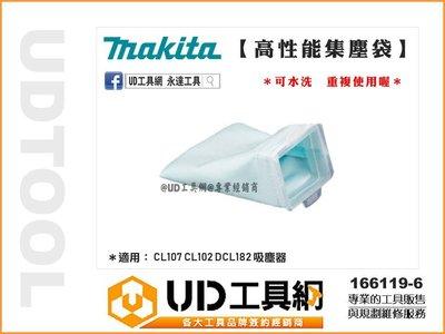 @UD工具網@ 牧田 可水洗 集塵袋 吸塵機專用 166084-9 適用 CL107 CL182 等 A-58257