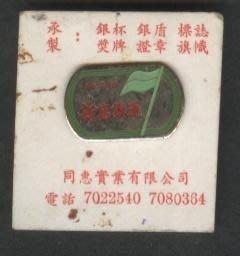 ///李仔糖紀念品*民國66年新店鎮運紀念章