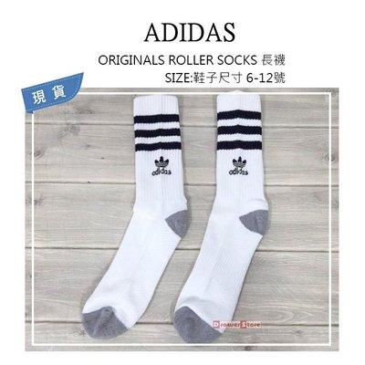 【Drawer】ADIDAS ORIGINALS ROLLER SOCKS 休閒襪 長襪 襪子 三葉草 愛迪達 白色
