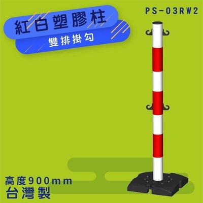 收納首選~PS-03RW2 塑膠欄柱 紅白 雙排掛勾 高度900mm 停車場 圍欄 大樓 人行道 展覽