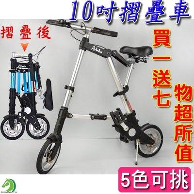 五色可選♞現+預♞ 城市10吋折疊式腳踏車10吋自行車迷你折疊車小摺疊車小折疊車10吋折疊車10吋小折