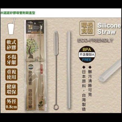 [現貨]台灣製。環保愛地球。米諾諾。矽膠吸管附管刷(細直型)通過SGS檢驗合格。不含塑化劑雙酚A。日本原料