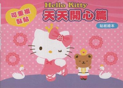 Blue書屋【新書】Hello Kitty 貼紙繪本(天天開心篇)--明日工作室--三麗鷗{滿五本免運費}