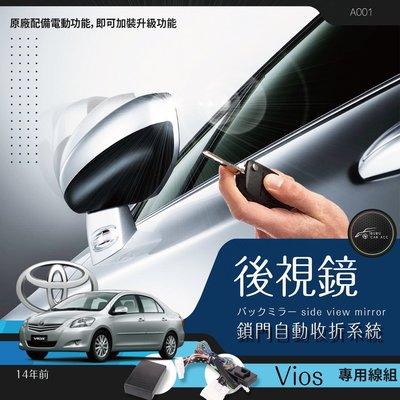 BuBu車用品 Toyota Vios Yaris 型 後視鏡 電動收折 自動收納控制器 不破壞線路 A001