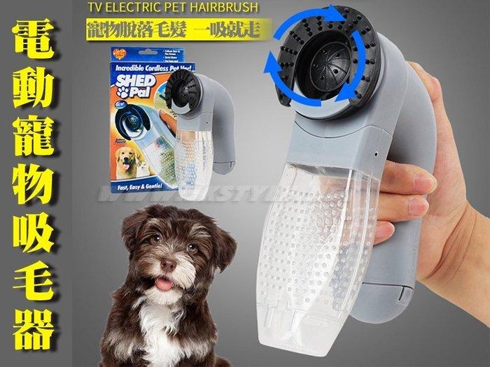 電動寵物吸毛器 寵物刷毛 寵物除毛 寵物吸毛 寵物按摩 寵物吸塵器 寵物用品 寵物清潔 毛小孩 狗 貓【HF30】