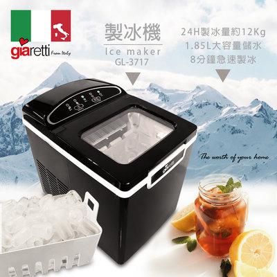 【 Giaretti 】義大利 珈樂堤 製冰機 GL-3717