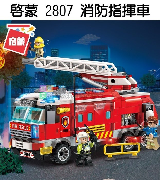 ◎寶貝天空◎【啟蒙 2807 消防指揮車 】小顆粒,城市系列,消防車救火車消防,可與LEGO樂高積木組合玩