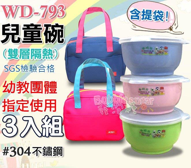 發泡糖 幼稚園指定用 台灣製 炫樂兒童碗/雙層隔熱碗/彩色碗/學習碗 #正304 附匙/蓋 3入 附保溫提袋 台南自取