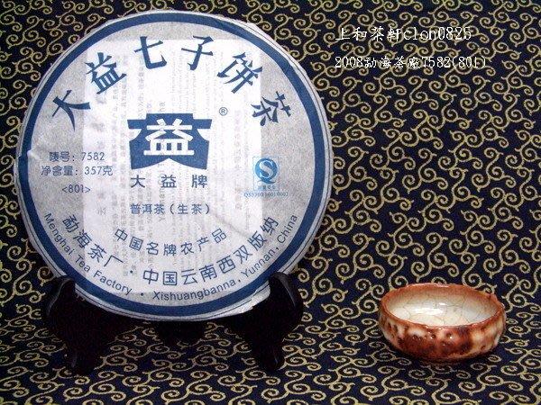 上和茶軒*勐海茶廠*2008*7582(801)*優良傳統配方(比8582還古早的配方)