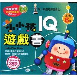 *小貝比的家*世一~~ 小小孩IQ遊戲書(全套6冊+加贈1片CD)
