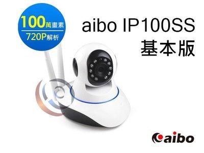 「Sorry」IP100SS 基本版 夜視型 無線 網路 攝影機 (100萬畫素/720P解析)