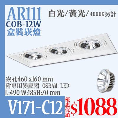 §LED333§(33HV171-C12)LED-COB-12W AR111方型盒裝崁燈 白殼三燈款 黃/白光 四向調整