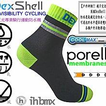 DEXSHELL PRO VISIBILITY CYCLING 低筒-反光專業騎行運動防水襪 黑色配熒光黃 涉溪 溯溪登山 涉水 露營