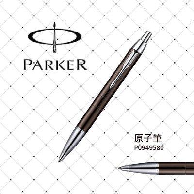 派克 PARKER IM 高尚系列 幾何紋 原子筆 棕 P0949580 鋼筆 鋼珠筆 墨