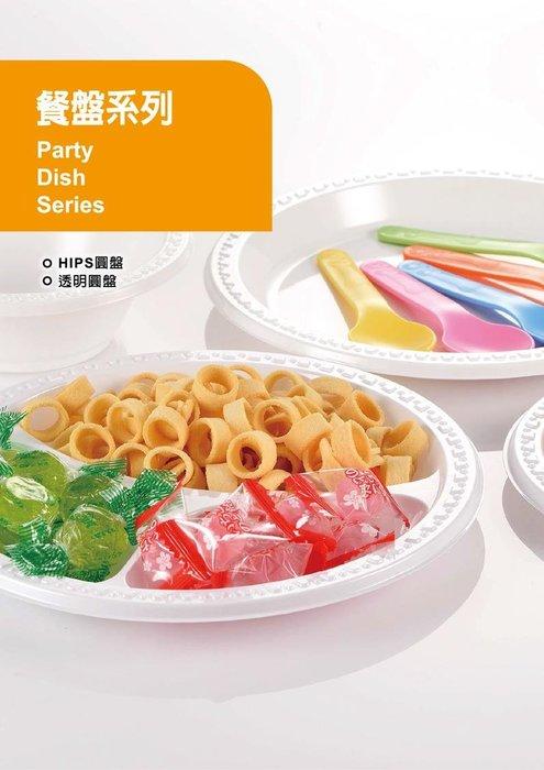 餐盤系列、透明圓盤、宴客盤系列、壽司盒、宴會銀盤、五福拼盤、食品盒