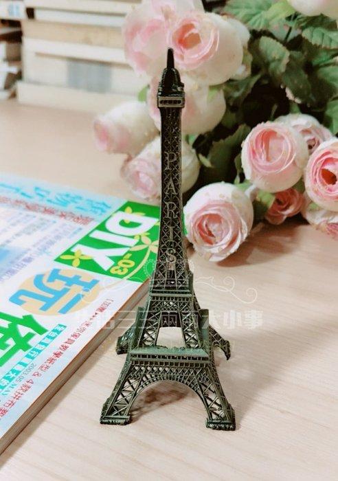 現貨💝【金屬模型】法國巴黎艾菲爾鐵塔  8cm✨ 巴黎 攝影道具 交換禮物 時尚設計 復古風 拍照 _ 可超商取貨