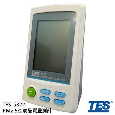 【電子超商】泰仕 TES-5322 空氣品質監測計 USB介面 監測環境PM2.5濃度