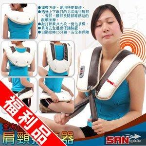 【推薦+】SAN SPORTS 全方位肩頸樂按摩器P241-710(福利品)按摩披肩.頸肩帶.舒壓肩頸大師級