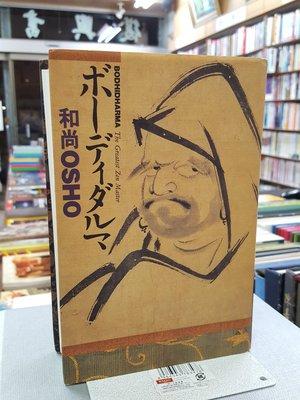 【復興二手書店】『ボーディダルマ 和尚 OSHO』1994年初版一刷/無章釘精裝日文書免運費