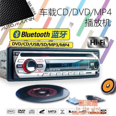 藍芽汽車載CD播放器U盤SD插卡DVD機伊蘭特MP3捷達標志桑塔納五菱 igo