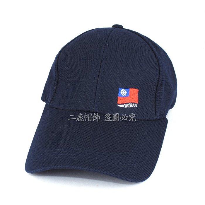 ☆二鹿帽飾☆(國旗.Taiwan帽) /流行棒球帽/紀念帽/最新帽款帽簷加長型-台灣製(可客製化) 10.5cm-藍色