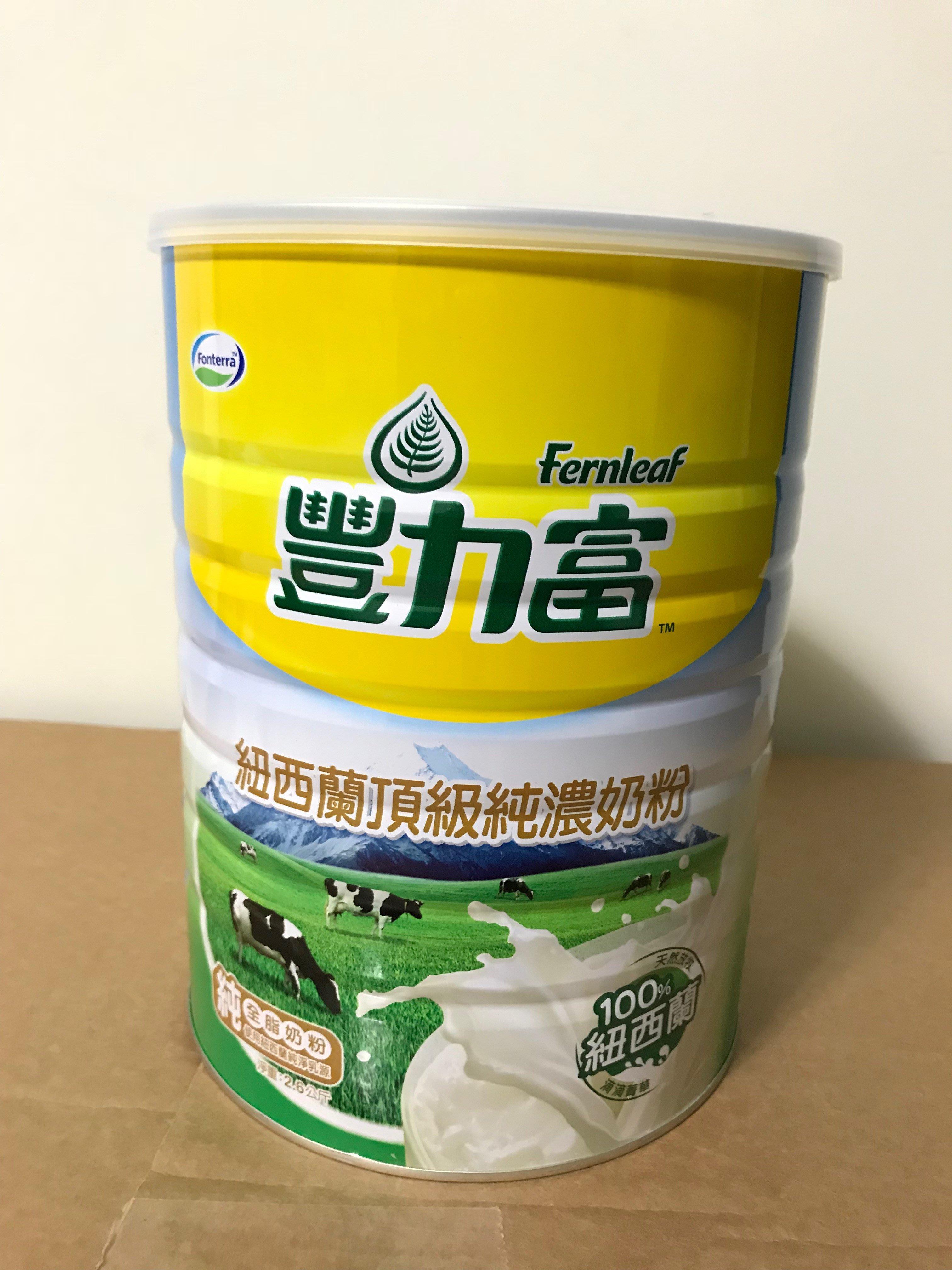 Costco好市多 Fernleaf豐力富紐西蘭頂級純濃奶粉 2.6kg