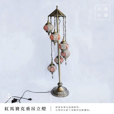 (台中 可愛小舖)歐式古典 紅色 馬賽克燈 六盞 垂吊式 琉璃燈罩 玻璃 氣氛 立燈 落地燈
