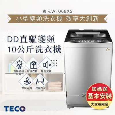 TECO 東元】10kg DD直驅變頻洗衣機(W1068XS)