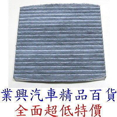 CAMRY 2006/7-14年 真含碳 冷氣空調超高品質空氣芯 (DFVT-09150) 【業興汽車精品百貨】