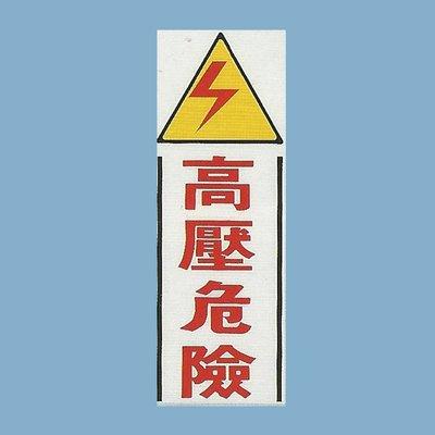 TK-918 50cm x 18cm 限郵局寄送 高壓危險 標語牌 標誌牌 貼牌 指示牌 警示牌 指標