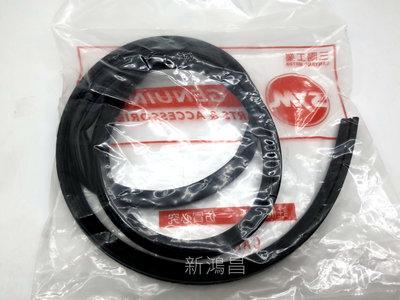 【新鴻昌】SYM三陽DRG 原廠坐墊橡皮 座墊橡皮 橡皮圈