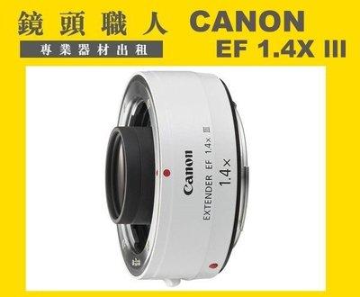 鏡頭職人☆:::: Canon EF 1.4X lII 三代 EF1.4X 加倍鏡 增距鏡 1.4倍鏡 師大 板橋 楊梅 台北市