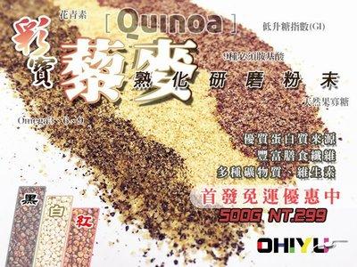 """優海鷗 新品上市 自然農法 """"彩寶藜麥(500G)"""" 綜合三色藜麥粉 限量首發 單包免運 即沖即食 可搭 奇亞籽 蛋白素"""