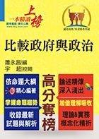 【鼎文公職國考購書館㊣】高普考-比較政府與政治-T5A113