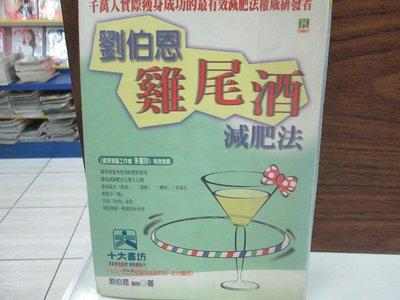 【博愛二手書】文叢劉伯恩雞尾酒減肥法  作者: 劉伯恩 定價198元,售價40元