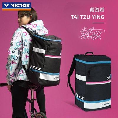 羽球正品VICTOR勝利羽毛球包雙肩 威克多運動休閑戴資穎系列 BRCC025