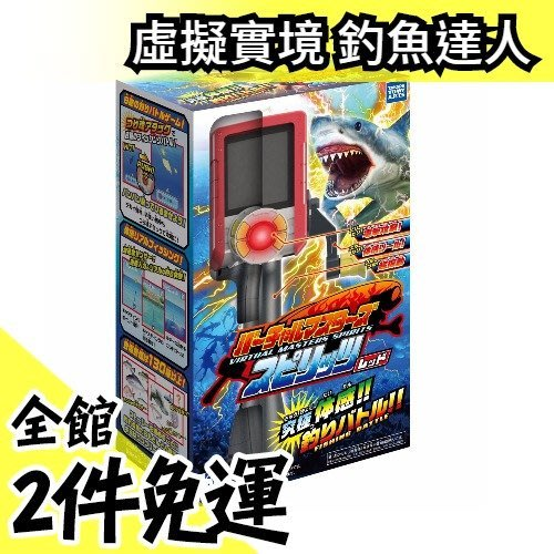 【紅色】空運 日本 TAKARA TOMY 新款 虛擬實境 釣魚遊戲 電玩 聖誕節交換禮物【水貨碼頭】