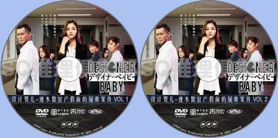 2015推理劇DVD:設計嬰兒 速水警官產假前的疑難案件 黑木明紗2碟DVD