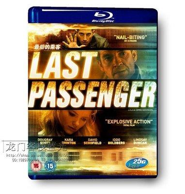 【藍光電影】最後的乘客 2013懸疑驚竦大片  34-045