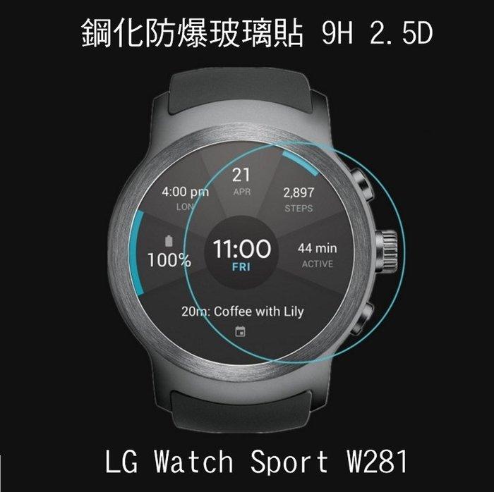 *Phone寶*LG Watch Sport W281 鋼化玻璃貼 硬度 高硬度 高清晰 高透光 9H